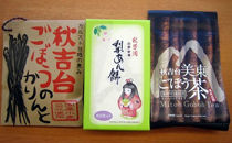 秋吉台の梨とごぼう美味セット②