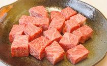 伊予牛絹の味(A4,A5)赤身コロコロステーキ500g(冷凍)