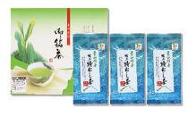 【ポイント交換専用】雲仙緑茶(特上特むし茶)90g×3本