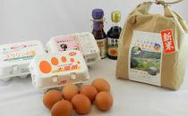 【ポイント交換専用】太陽卵・棚田米「卵かけご飯セット」