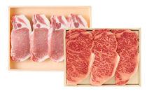 鹿児島県産和牛・黒豚ロースステーキセット