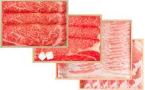 鹿児島県産和牛・黒豚スライスセット