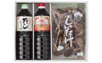 鹿児島大崎産干し椎茸と鹿児島醤油