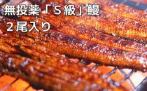 横山さんの鰻☆泰正オーガニック蒲焼き2尾