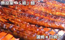 横山さんの鰻☆泰正オーガニック白焼きと蒲焼き