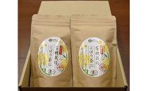 大崎町産 有機ごぼう茶2個