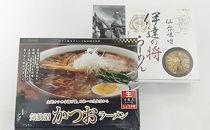 M7008-C伊達の将ラーメン 仙台味噌・気仙沼かつおラーメン 各4食【5000pt】