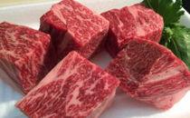 【ネット限定・個数限定】里山のお肉屋さんがお勧めする厳選栃木牛!でっかい肉塊!しもつけ牛 カレー、シチュー用 300g