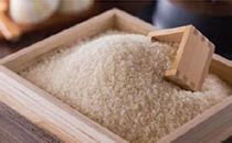 平成30年産北條農園の【特別栽培米】10kg