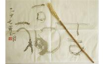 書家十傑の一人下枝董村考案「かづら筆」小