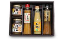 高知県産生姜加工品ギフトセット