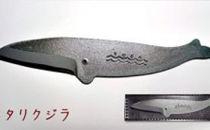くじらナイフ 専用ケース付き【ニタリクジラ】