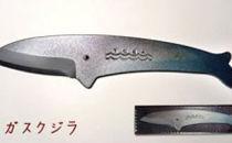 くじらナイフ 専用ケース付き【ナガスクジラ】