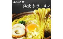 高知名物 須崎の橋本食堂鍋焼きラーメン4人前(半生)