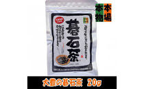 土佐大豊の碁石茶20g