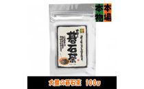 土佐大豊の碁石茶100g