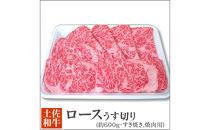 土佐黒毛和牛 ロースうす切り(すき焼き・焼肉用) 約600g