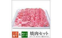 土佐黒毛和牛と四万十ポークの焼肉セット (約900g入)