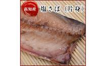 塩サバ 高知県産塩さばの片身サバ(鯖)岡岩商店