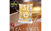 手作り鰹だしめんつゆうどんそばスープ10袋セット 関西麺業 自家製だし