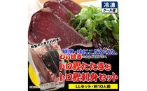 久礼・トロ鰹たたきとトロ鰹刺身セット【LLセット・約10人前】多田水産