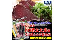 土佐久礼・トロ鰹たたきとうつぼたたき詰合せ【Lセット・約5人前】多田水産