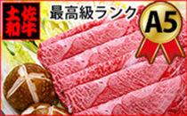 土佐和牛A5特選霜降りスライス500g すき焼き・しゃぶしゃぶ用 牛肉
