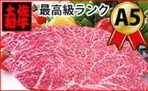 土佐和牛A5特選ランプステーキ200g×2枚セット 牛肉