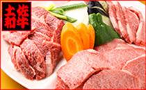 南国高知の土佐和牛焼肉セット600g 牛肉