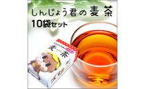 しんじょう君の麦茶 10袋セット