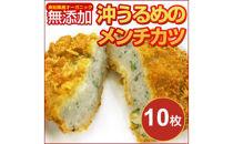 沖うるめのメンチカツ(高知県御畳瀬産)卵不使用 10枚セット桂フーズ
