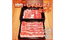 四万十ポーク三元豚の焼肉&しゃぶしゃぶセット1250gデュロックファーム