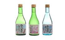 「舞桜」蔵の呑み比べセット