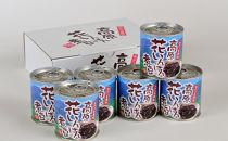 高原花いんげん煮豆缶詰6個セット