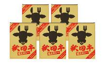 秋田牛カレー