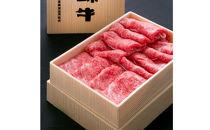 秋田錦牛リブロースすき焼き用500g