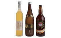 木内梅酒・常陸野ネストヴァイツェン・菊盛 純米吟醸 3本セット