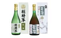 「副将軍吟醸・百年梅酒」セット