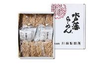 水戸藩らーめん(8食)