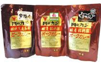 ◆茨城県産銘柄牛3種レトルトカレー
