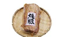 ◆肉の旨みを凝縮した無添加特製チャーシュー