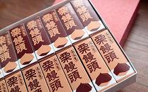 一誠堂の栗饅頭・20個入り