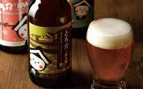 人気のゆるキャラとち介ラベル地ビール6本セット