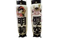 栃木県伝統工芸品指定新波の提灯①「お誕生祝い名入れ提灯」