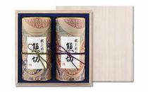 献上煎茶熊切(くまきり)150g×2缶桐箱入り