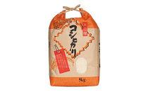 真岡産コシヒカリ 5kg白米