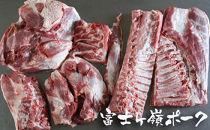 【数量限定】富士ヶ嶺豚(白豚)【上等級】豚半丸 3ヶ月頒布会(約21.5kg)