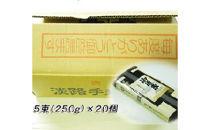 淡路島手延素麺 御陵糸 5束×20個