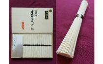 大田製麺所の手延べそうめん古物 御陵糸2㎏木箱黒帯