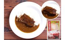 淡路牛ステーキカレー(中辛・250g)×3食セット